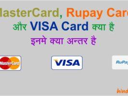 MasterCard, Rupay Card और Visa Card क्या है इनमे क्या अन्तर है