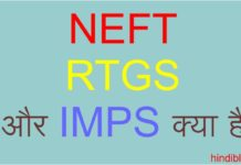 NEFT,RTGS और IMPS क्या है What is NEFT RTGS and IMPS
