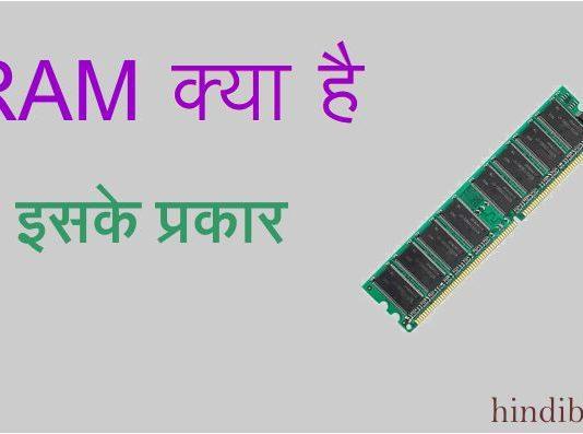 RAM Kya Hai Kitne Type Ke Hote Hai