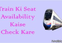 Train Ki Seat Availability Kaise Check Kare