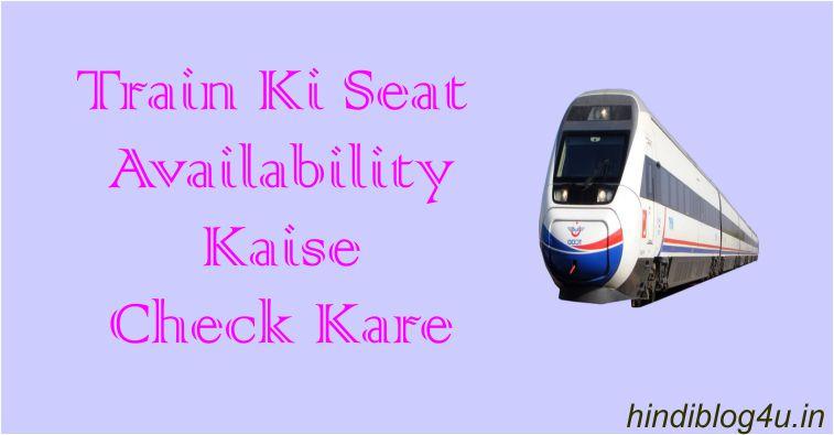 Train Ki Seat Availability Kaise Check Kare