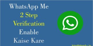 Whatsapp Me 2 Step Verification Enable Kaise Kare