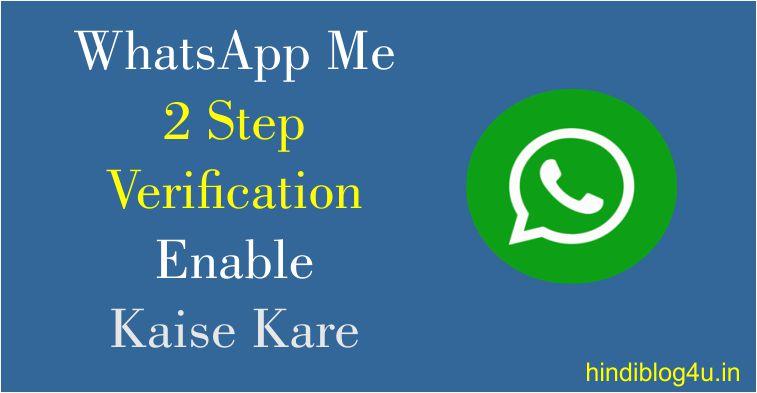 Whatsapp Me 2 Step Verification Enable Kaise Kare
