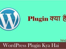 WordPress Plugin Kya Hai