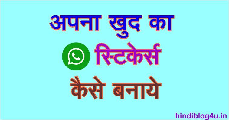 Apna Khud Ka WhatsApp Stickers Kaise Banaye