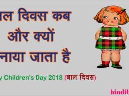 बाल दिवस कब और क्यों मनाया जाता है