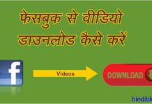 Facebook Video Download Kaise Kare