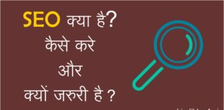 SEO Kya Hai Hindi Me | What is SEO in Hindi