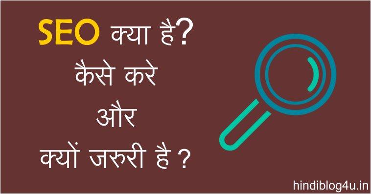 SEO Kya Hai Hindi Me | What is SEO in Hindi