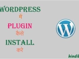 WordPress Me Plugin Kaise Install Kare