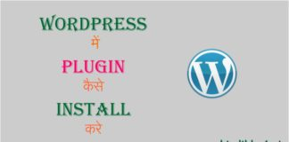 WordPress Me Plugin Kaise Install Kare