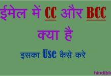 Email Me CC aur BCC Kya Hai. Iska Use Kaise Kare