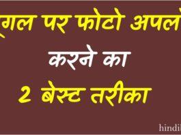 Google Par Photo Upload Karne Ka 2 Best Tarika