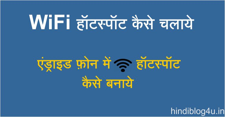 WiFi हॉटस्पॉट कैसे चलाये