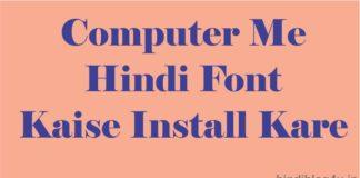 Computer Me Hindi Font Kaise Install Kare