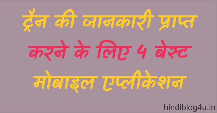 Train ki Jankari Prapt Karne Ke Liye 4 Best Mobile Application.