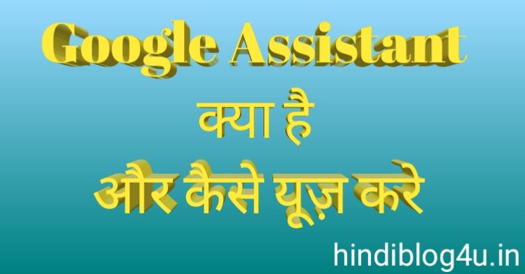 Google Assistant Kya Hai Aur Kaise Use Kare