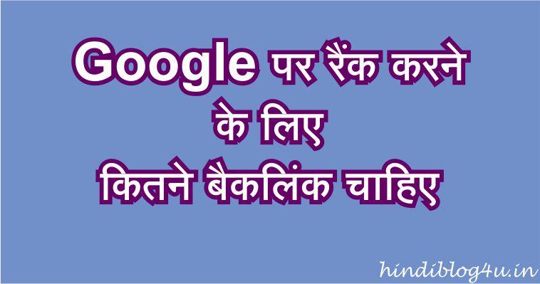 Google पर रैंक करने के लिए कितने बैकलिंक चाहिए