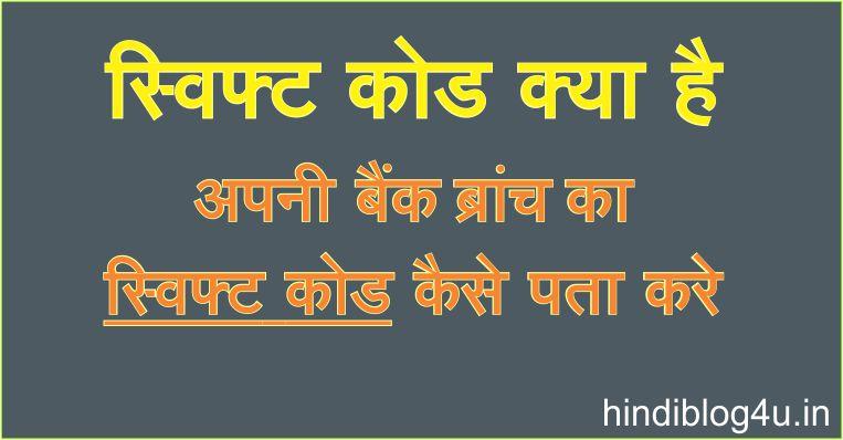 स्विफ्ट कोड क्या है और अपनी बैंक का स्विफ्ट कोड कैसे पता करे: पूरी जानकारी हिंदी में [2019]