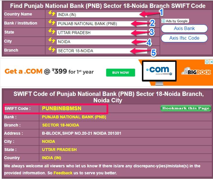 अपने बैंक ब्रांच का स्विफ्ट कोड कैसे पता करे?